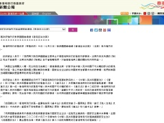 香港特区政府就美涉港法案发声:不会阻吓我们