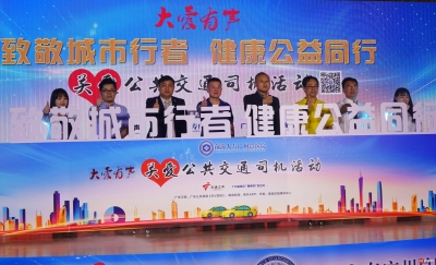致敬城市行者 前海人寿广州总医院为公共交通司机免费提供相关健康体检
