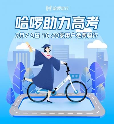 (重)助力高考 深圳16至20岁市民可免费骑哈啰单车