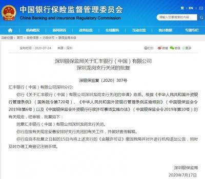 深圳银保监局:同意汇丰银行(中国)有限公司深圳龙岗支行关闭