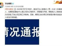 """李国庆""""武力夺权""""被行政拘留!质问俞渝:良心安否?"""