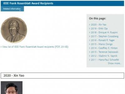 首位华人!南科大教授姚新获IEEE FRANK ROSENBLATT AWARD国际大奖
