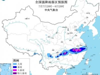 未来长江中下游等地雨势强劲,中央气象台发布暴雨橙色预警