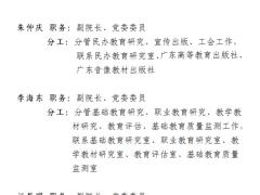 傅湘龙任广东省教育研究院院长