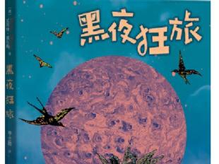 暑假书单|故事里有青春和成长,图文中藏思考与情感