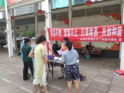 罗湖东门街道开展禁毒宣传活动