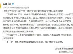 北京一餐厅员工使用空调冷凝水和面?官方通报来了