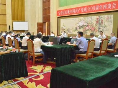 宝安区召开庆祝中国共产党成立99周年座谈会