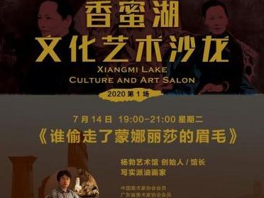 深圳人又多一项免费文化福利,香蜜湖文化艺术沙龙每周二见