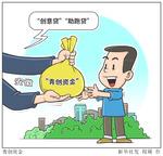 (图表·漫画)[经济]青创资金