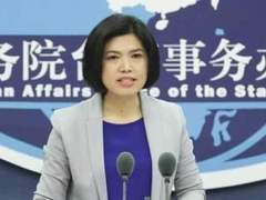 国台办回应台当局污蔑香港国安法实施细则:做贼心虚