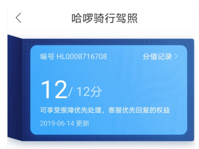 """深圳骑共享单车也要""""驾照""""了?已有45名失信用户被封号"""
