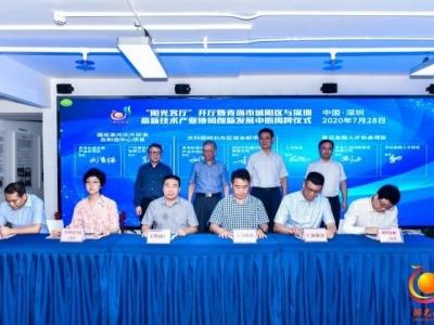 青岛市城阳区与深圳高新技术产业协同创新发展中心揭牌