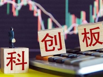 """科创板两千亿解禁市值压顶,业界称影响""""有惊无险"""""""