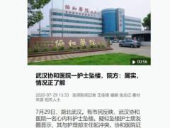 武汉协和医院一护士坠楼,疑曾与主任起冲突