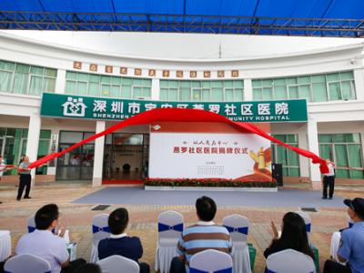 深政观察   深圳首家社区医院试水基层新医改