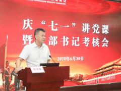深圳市社会组织党委专职副书记郭建到基层党组织讲主题党课
