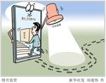 (图表·漫画)[新华调查·关注网络平台治理]绕开监管