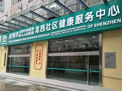 龙岗区三家社康入选深圳市首批医防融合妇产科学项目基地