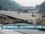 重庆高新区发生一起山体滑坡致2人失联