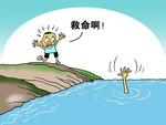"""王立祥:揭秘""""九水""""淹溺真相"""
