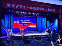浙江省第十一届微型党课大赛决赛举办 共圆小康梦