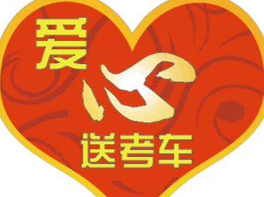 深圳5000余辆高考免费的士上线 7月1日起预约