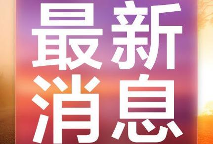 """2020年度""""國考""""計劃補錄7000余人"""