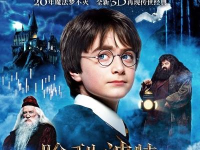 周末票房再创新高 《哈利·波特与魔法石》夺冠