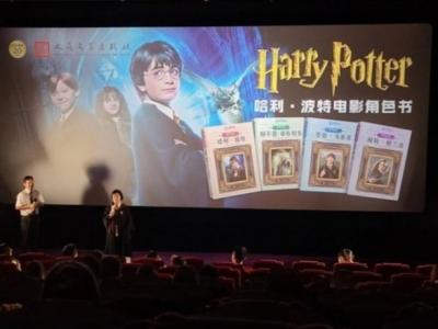 荐书 | 重新踏上魔法之旅 《哈利•波特电影角色书》系列重磅上市