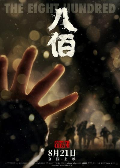 华语商业巨制《八佰》定档8月21日 中国影人众志铸行业复工最强音