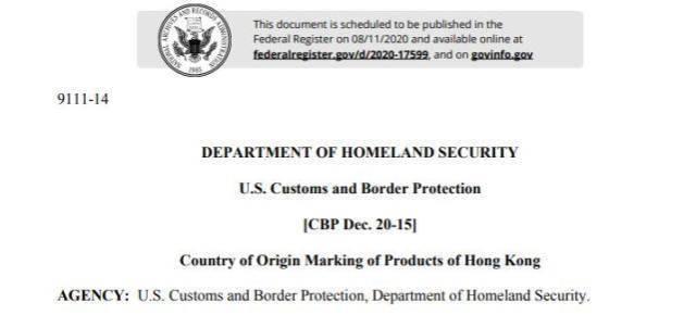"""再施压!美海关:香港出口美国货物不能再标""""香港制造"""""""