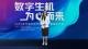 亚马逊全球开店发布《2020中国出口跨境电商趋势报告》
