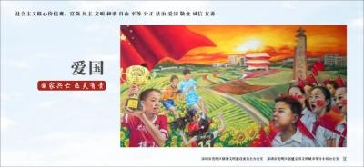 """【文明实践】光明区社会主义核心价值观""""微故事""""第5期:爱国篇"""