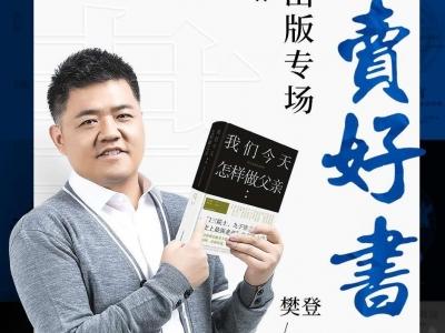 """樊登读书把""""未来自习室""""搬到书展现场"""