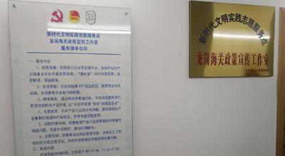 龙岗海关政策宣传工作室揭牌
