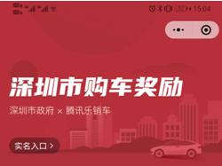 深圳推4亿汽车置换补贴,腾讯乐销车小程序上可申领!
