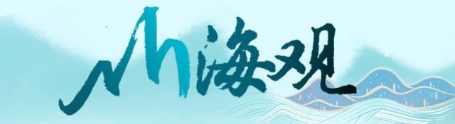 """山海观丨毕业了!广东这些就业创业补贴等着你,粤东西北更""""香""""……"""