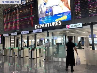 日本政府拟最快9月全面允许持有在留资格的外国人再次入境