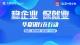 """華夏銀行深圳分行即將開啟全力支持""""穩企業 保就業""""直播"""