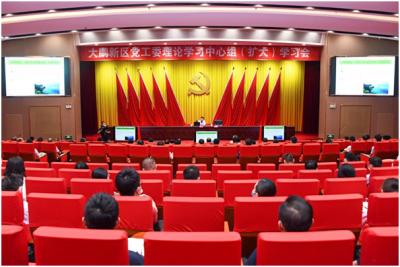 大鹏新区召开党工委理论中心组学习会专题学习《民法典》