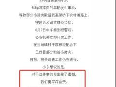 """""""10吨猪肉因翻车遭哄抢"""",官方道歉:遗憾,更深深自责"""