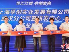 孚创武汉分公司暨研发中心成立 加速数字技术平台研发与实践