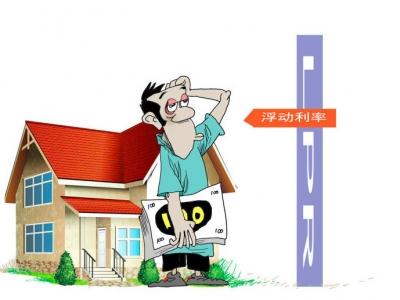 财经漫画 | 哪种房贷利率更实惠?
