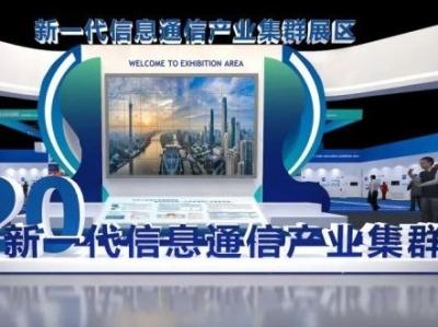 深圳市新一代信息通信产业集群展及院士论坛即将亮相