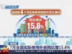 1—7月我国吸收外资增幅实现由负转正
