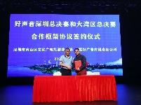 《中国好声音》大湾区总决赛深圳开唱