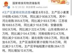 河南夏粮收购同比减少538万吨:夏粮涨价,农民惜售