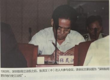 """特区40年   打破""""铁饭碗"""",深圳律师走向市场"""