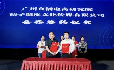 东莞举行首届毛纺织产业短视频直播峰汇